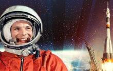 К 60-летию первого полета человека в космос