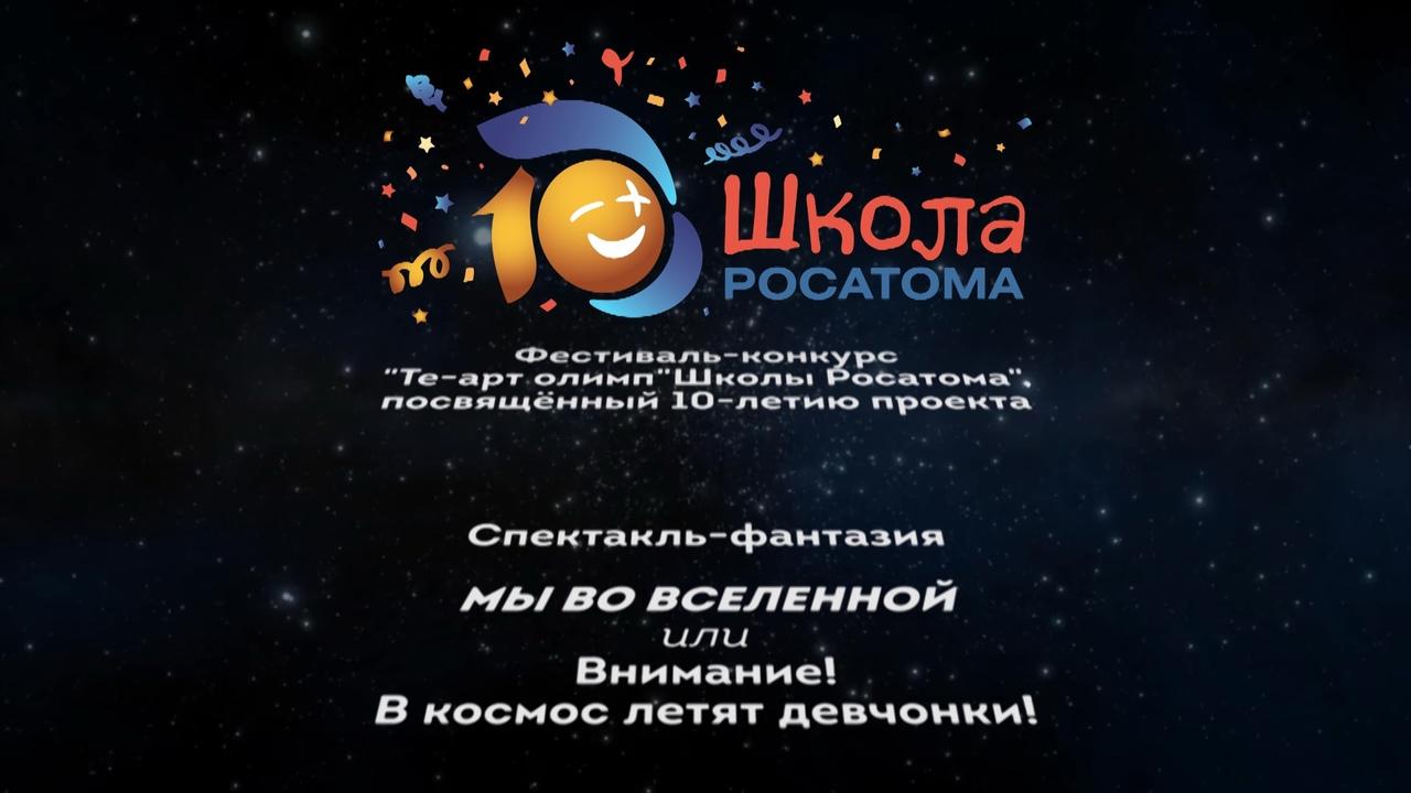 Первый онлайн-спектакль представил Новоуральск