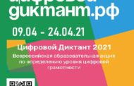 ЦИФРОВОЙ ДИКТАНТ - 2021