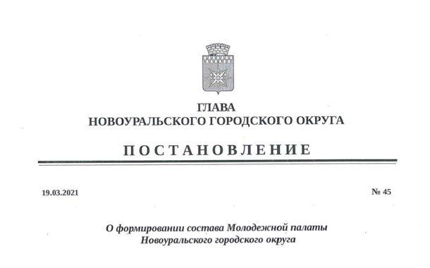 В Новоуральске продолжается формирование Молодёжной палаты округа. 18 апреля завершился приём документов