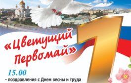 1 мая всех жителей и гостей города приглашаем на праздник Весны и Труда в ЦПКиО.