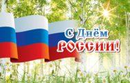 Поздравление временно исполняющего полномочия Главы НГО Вячеслава Тюменцева с Днем России