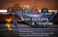 22 июня – День памяти и скорби – день начала Великой Отечественной войны