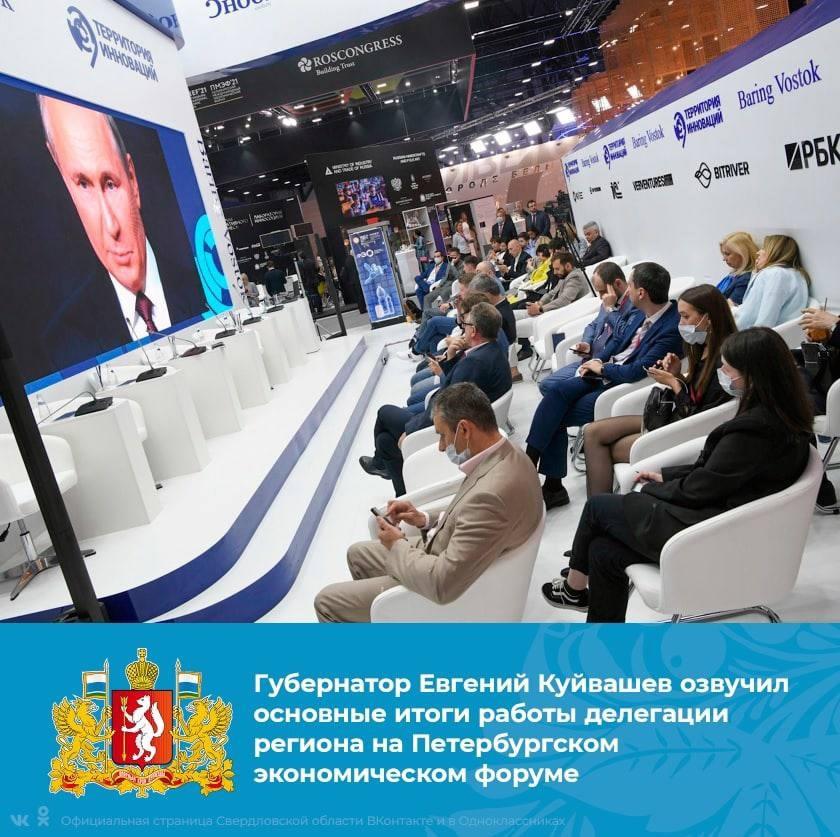 Губернатор Свердловской области Евгений Куйвашев озвучил основные итоги работы делегации региона на Петербургском международном экономическом форуме