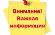 Уважаемые жители НГО!