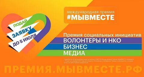 Приглашаем Вас участвовать в Международной Премии #МЫВМЕСТЕ