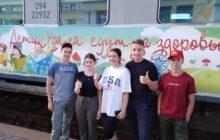Новоуральцы уехали на «поезде здоровья» в Краснодарский край