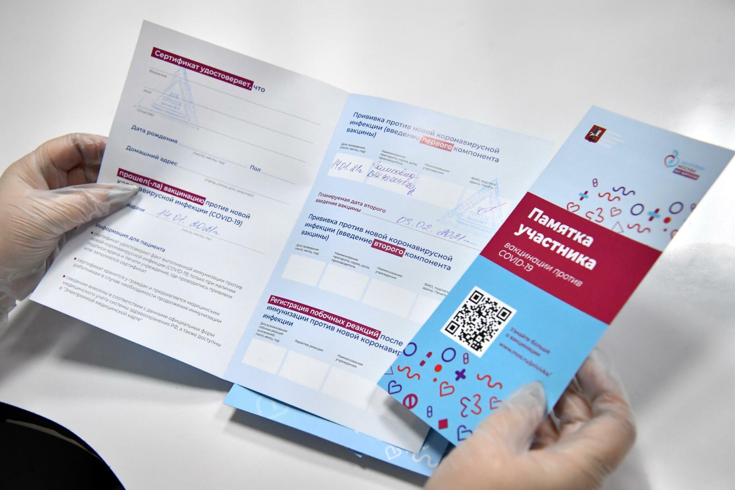 Как получить сертификат о вакцинации от COVID-19