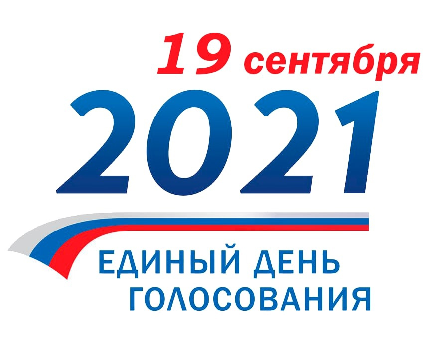 ВЫБОРЫ - 2021 АКТУАЛЬНЫЕ ВОПРОСЫ И ОТВЕТЫ