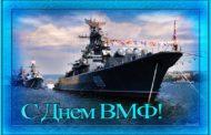 Уважаемые военные моряки и ветераны флота!