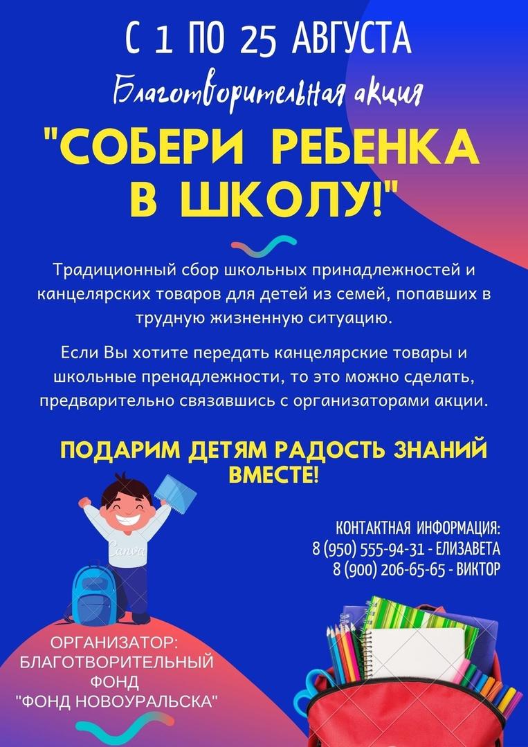 Скоро 1 сентября и все детки вновь или впервые пойдут в школу!