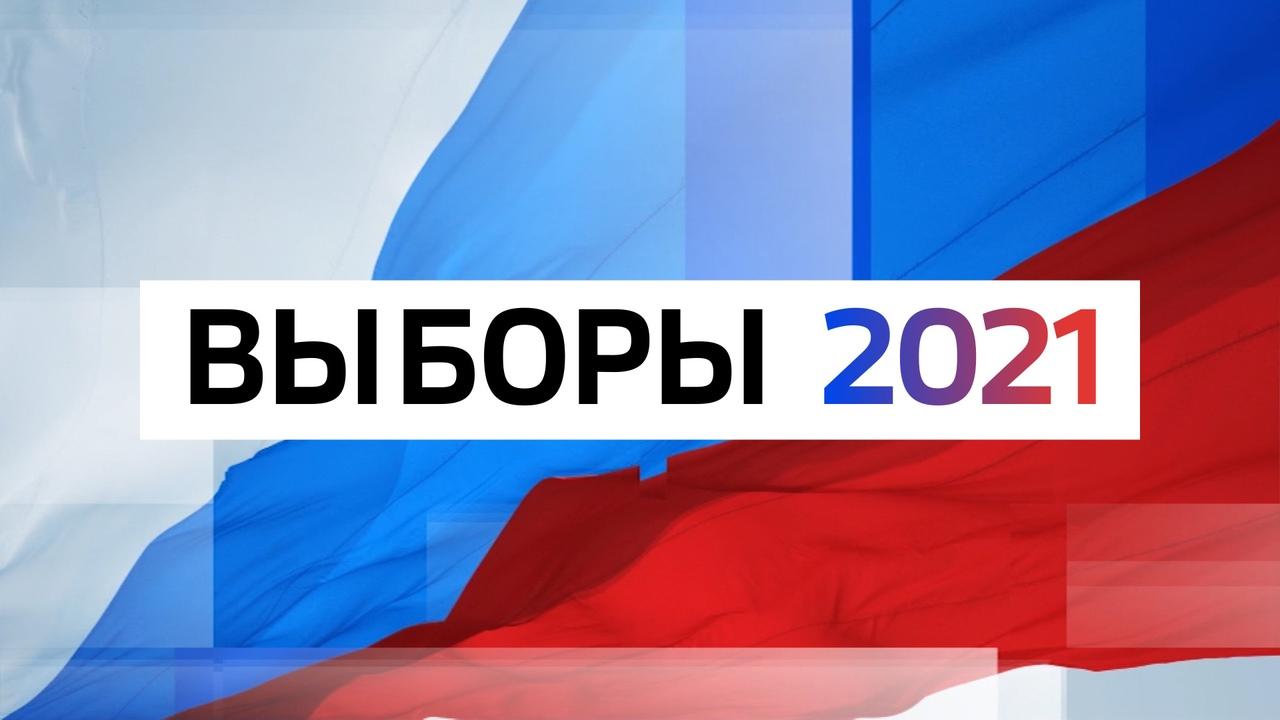 Скоро выборы