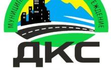 Дорожно-коммунальная служба расширяет штат