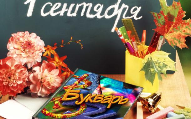 Поздравление с Днем знаний Главы НГО Вячеслава Тюменцева