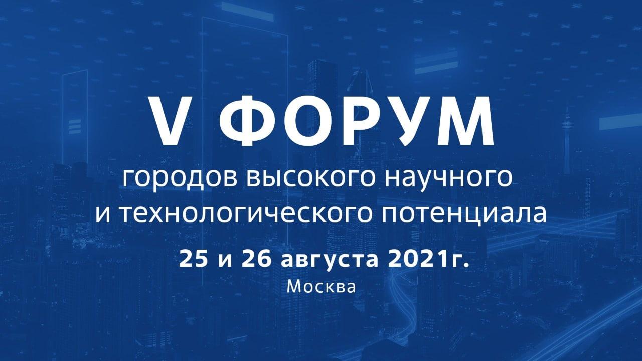 Представители крупных российских компаний обсуждают в Москве будущее корпоративных моногородов с высоким научно-техническим потенциалом