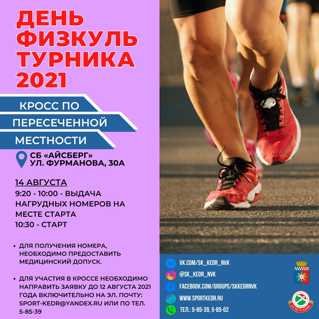 Спортивные мероприятия 14 августа