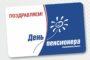 При поддержке Росатома в Москве прошел Форум городов