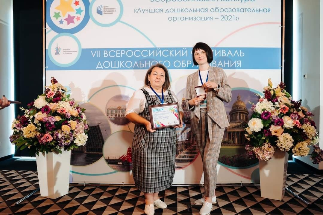 Новоуральское дошкольное образование признано лучшим в России