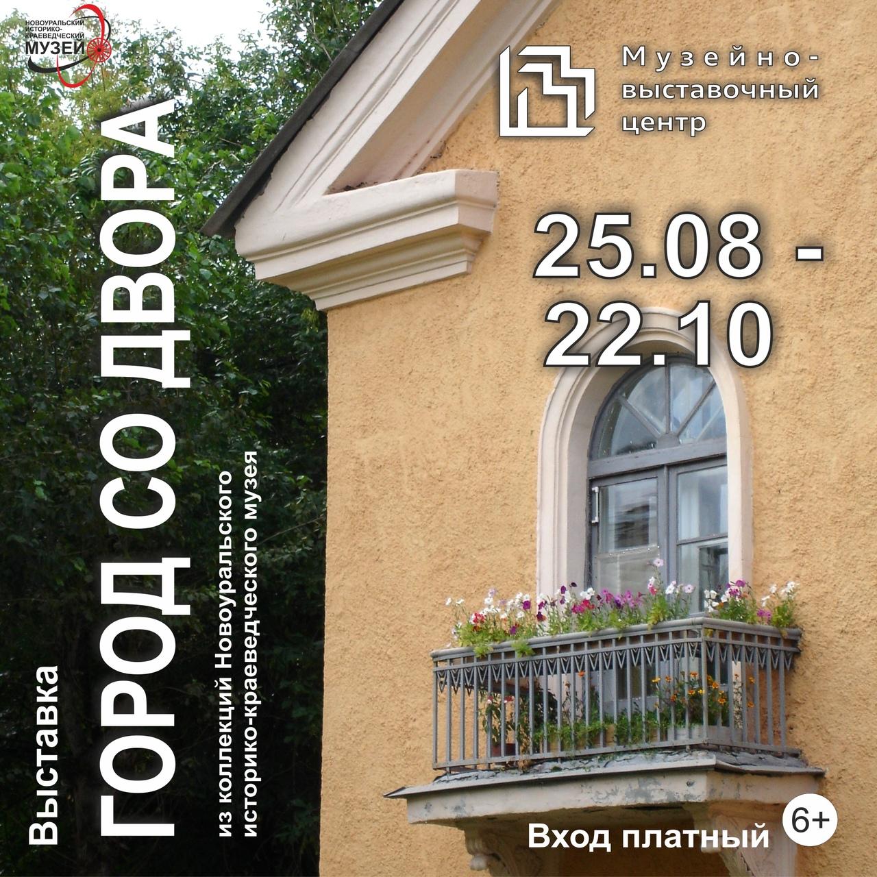 Новая выставка в МВЦ