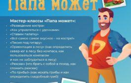 В Новоуральске пройдет городской фестиваль