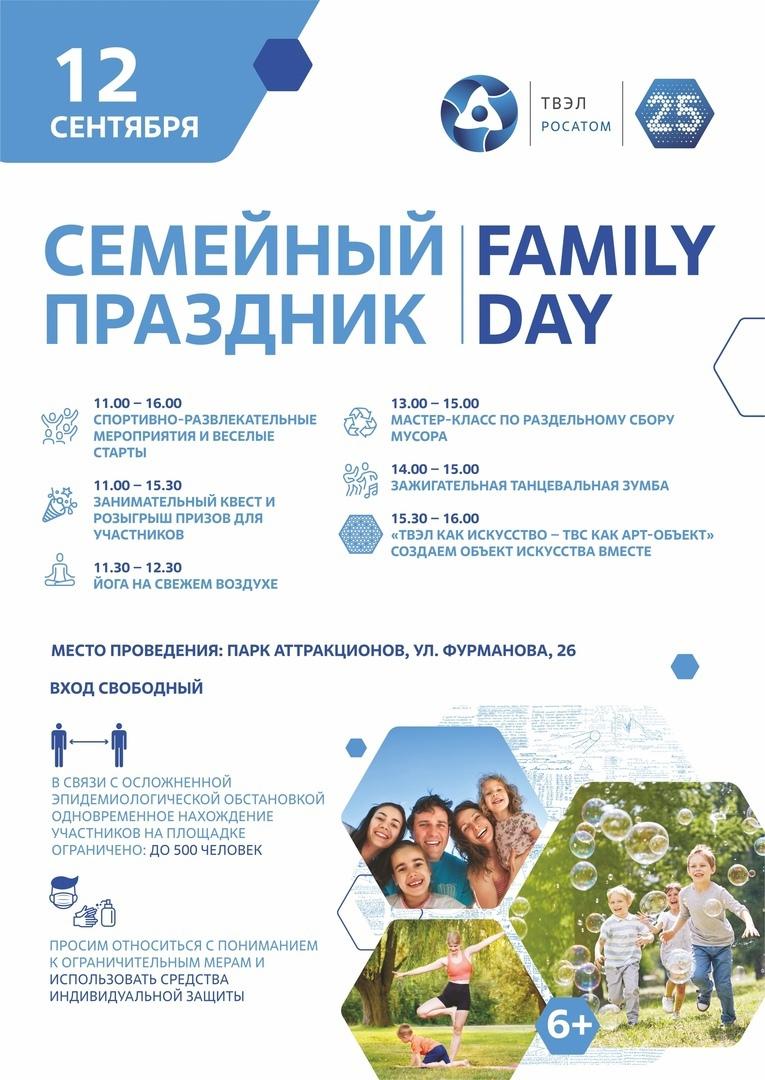Семейный праздник в ЦПКиО
