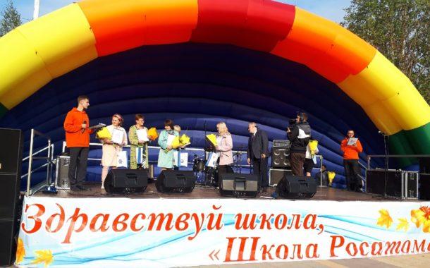В Новоуральске состоялся общегородской День знаний со «Школой Росатома»
