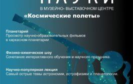 18-19 сентября в Музейно-выставочном центре пройдут Дни науки -